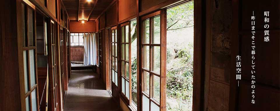 昭和の質感 ―昨日までそこで暮らしていたかのような生活空間―
